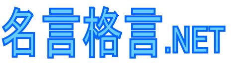 名言格言.NET