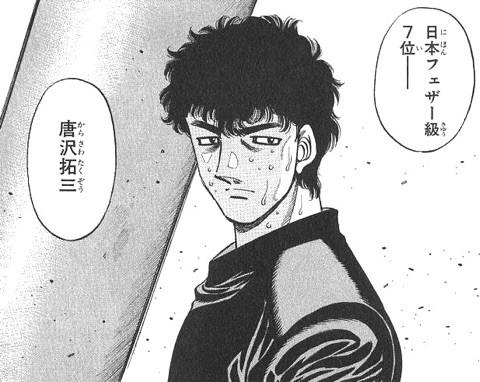 【はじめの一歩】唐沢拓三の名言・名セリフ