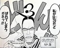 【ONE PIECE】Mr.3(ギャルディーノ)の名言・名セリフ
