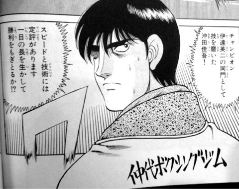 【はじめの一歩】沖田佳吾の名言・名セリフ
