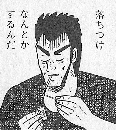 【アカギ】南郷の名言・セリフ集