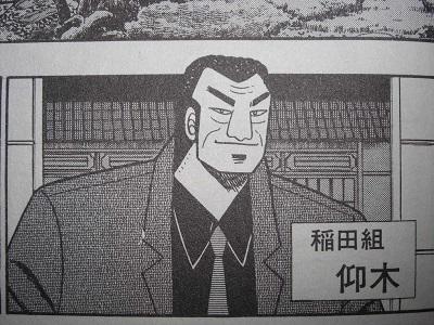 【アカギ】仰木武司の名言・セリフ集