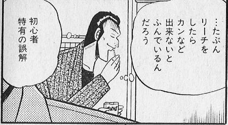 【アカギ】矢木圭次の名言・セリフ集