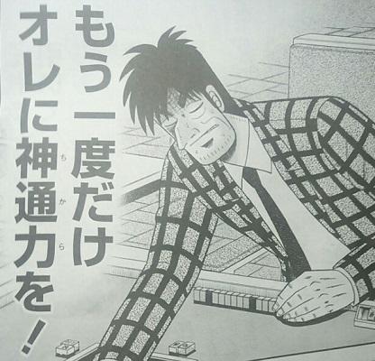 【アカギ】安岡の名言・セリフ集