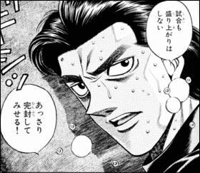 【はじめの一歩】今江克孝の名言・名セリフ