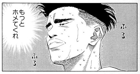 【スラムダンク】福田吉兆の名言・セリフ集