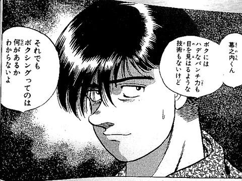【はじめの一歩】小橋健太の名言・名セリフ