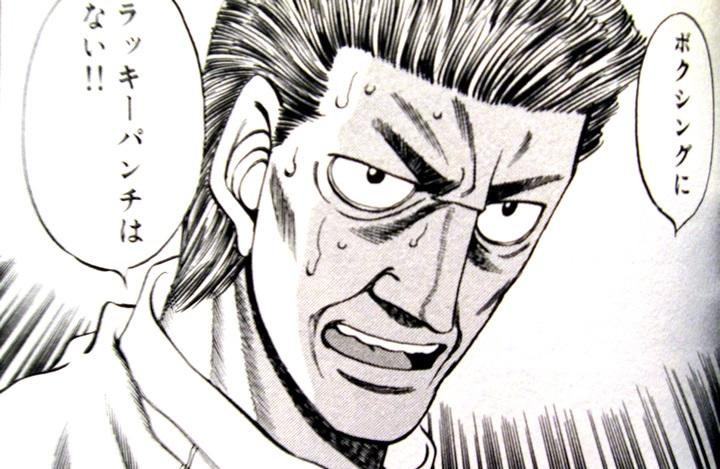 【はじめの一歩】宮田父の名言・名セリフ
