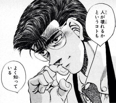 【はじめの一歩】真田一機の名言・名セリフ