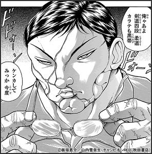 【バキ】花山薫の名言・セリフ集