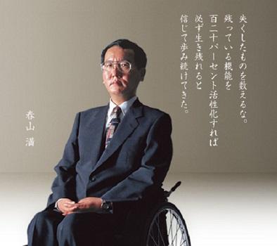 haruyama-mitsuru