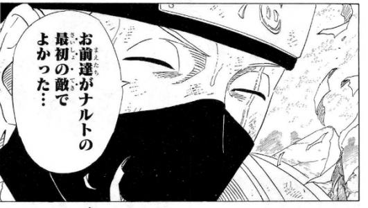 hatake-kakashi-3