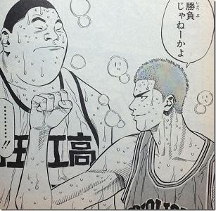 【スラムダンク】河田美紀男の名言・セリフ集