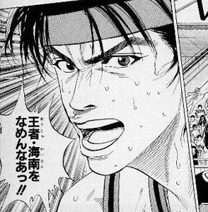 【スラムダンク】清田信長の名言・セリフ集