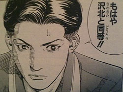 【スラムダンク】諸星大の名言・セリフ集