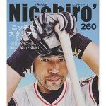 nicchiro