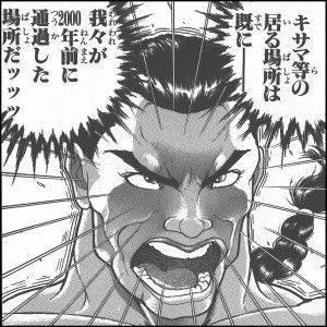 【バキ】烈海王の名言・セリフ集