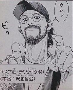 【スラムダンク】沢北哲治の名言・セリフ集