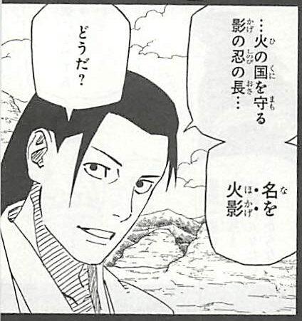 senju-hashirama-1