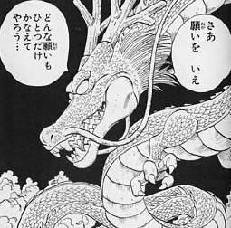 【ドラゴンボール】神龍(シェンロン)の名言・セリフ集