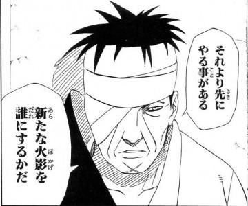 shimura-danzo-1