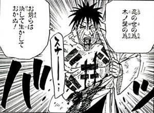 shimura-danzo-2