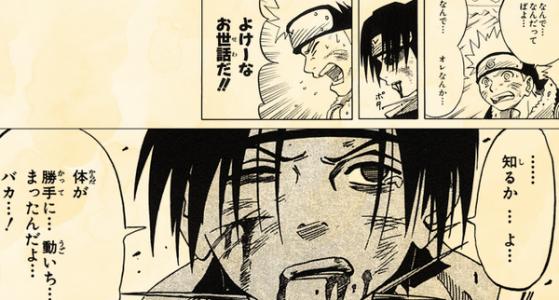 uchiha-sasuke-7